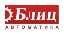 Блиц Автоматика | Автоматические ворота. Автоматика для ворот в Усть-Каменогорске